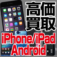 高価買取!iPhone/iPad/Androidなど